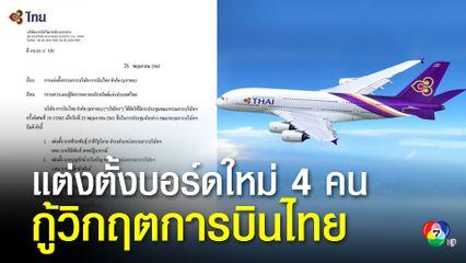 การบินไทยแจ้งแต่งตั้ง 4 บอร์ดใหม่ กู้วิกฤตการบินไทย