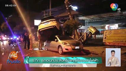ระทึก รถอเนกประสงค์ซิ่งแหกโค้งชนเสาไฟฟ้า ปีนค้างบนหลังคารถเก๋ง