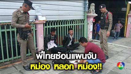 หนุ่มไทยซ้อนแผนจับชาวเมียนมาหลอกชาติเดียวกัน