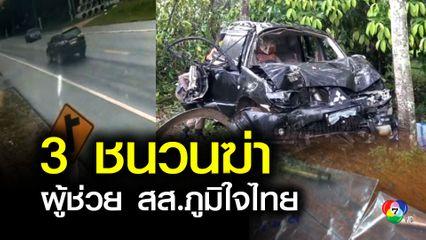 ตำรวจตั้ง 3 ประเด็น ชนวนฆ่า ผู้ช่วย สส.ภูมิใจไทย