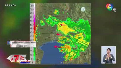 คนกรุงลุ้นระทึก! เผยภาพเรดาร์ กลุ่มฝนปกคลุมกรุงเทพฯ ลุ้นฝนถล่มซ้ำเย็นนี้ (11 พ.ค.)