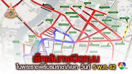 เช็กเส้นทางปิดถนน พระราชพิธีบรมราชาภิเษก 5 พ.ค. 62
