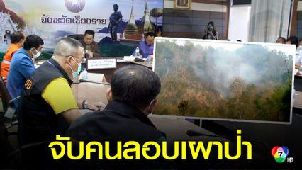 เชียงรายจับผู้ต้องหาลักลอบเผาป่า 4 ราย
