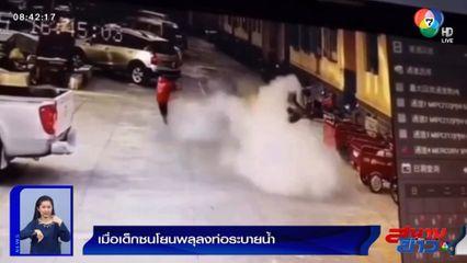 ภาพเป็นข่าว : ซนจนเป็นเรื่อง! เด็กชายโยนพลุลงท่อระบายน้ำ จนเกิดระเบิด