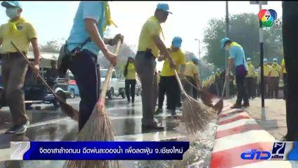 จิตอาสาล้างถนนฉีดพ่นละอองน้ำเพื่อลดฝุ่น จ.เชียงใหม่