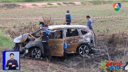 คลี่ปมรถยนต์ถูกยิง ก่อนเกิดเพลิงไหม้ จ.เลย