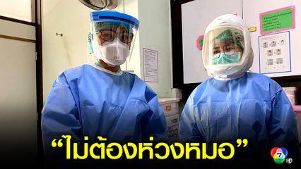แพทย์พร้อมรับมือไวรัสโคโรนา ขอทุกคนไม่ต้องห่วงหมอ