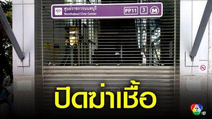 MRT ปิดสถานีศูนย์ราชการนนทบุรี หลังพบพนง.ติดเชื้อโควิด-19