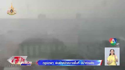 ฝนถล่ม กรุงเทพฯ ตกหนักหลายพื้นที่! พบน้ำท่วมขังรอการระบาย