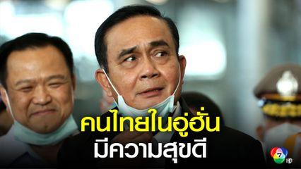 นายกฯ พร้อมรับคนไทยที่อู่ฮั่น แจงรอคิวจากจีน ยันทุกคนมีความสุขดี