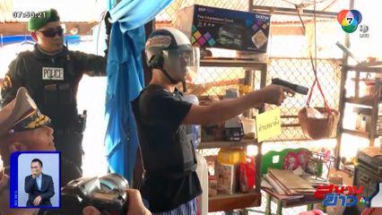 ชุลมุน! คุมตัวมือยิง กำนันเตี้ย ทำแผนฯ แค้นเสียผลประโยชน์ กรณีทวงคืนผืนป่า