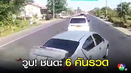 คนขับรถบรรทุกพ่วง 22 ล้อ วูบชนดะ 6 คันรวด