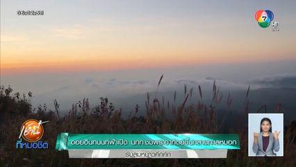 ดอยอินทนนท์ฟ้าเปิด นักท่องเที่ยวชมพระอาทิตย์ขึ้นกลางทะเลหมอก รับลมหนาวคึกคัก