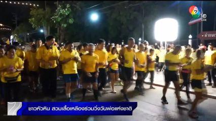 ชาวหัวหินสวมเสื้อเหลืองร่วมวิ่งวันพ่อแห่งชาติ