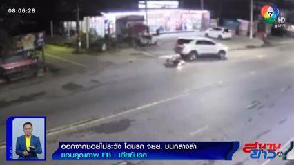 ภาพเป็นข่าว : อุทาหรณ์! ฟอร์จูนเนอร์ออกจากซอยไม่ระวัง โดนรถ จยย.ชนกลางลำ