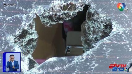 หญิงอายุ 32 ปี แจ้งความคนร้ายปาหินใส่กระจกรถยนต์ คล้ายกรณีลูกเทพ เมื่อ 5 ปีก่อน