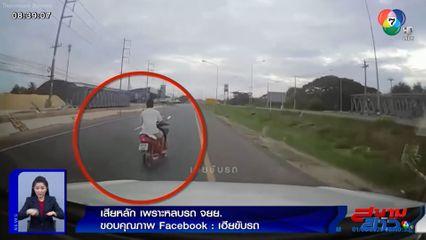 ภาพเป็นข่าว : นาทีชีวิต! รถยนต์เสียหลักเพราะหลบ จยย.เปลี่ยนเลนตัดหน้า