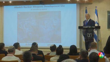 ผู้นำอิสราเอล เปิดโปงสถานที่พัฒนาอาวุธนิวเคลียร์อิหร่าน
