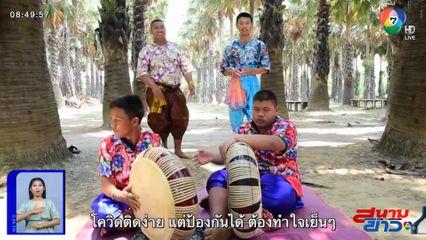 ภาพเป็นข่าว : กลุ่มเยาวชนรากไทย เมืองเพชรฯ ร้องลำตัดต้านโควิด-19
