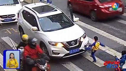 ภาพเป็นข่าว : เด็กชายชาวจีนสู้เพื่อแม่ โมโหจัด เตะรถยนต์ที่ชนแม่ล้มกลางถนน