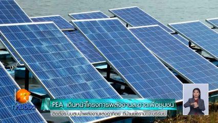 เช้านี้เพื่อสังคม : PEA เดินหน้าโครงการพลังงานสะอาดเพื่อชุมชน ติดตั้งระบบสูบน้ำพลังงานแสงอาทิตย์ ที่บ้านบุคราม จ.บุรีรัมย์