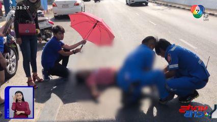 ชายอายุ 28 ปี รู้ตัวป่วยเป็นโรค กระโดดสะพานลอยหวังฆ่าตัวตาย ขาหัก 2 ข้าง