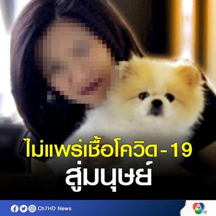 ฮ่องกง เผยสุนัข-แมว ไม่แพร่เชื้อโควิด-19 กลับสู่มนุษย์แม้ติดได้จากเจ้าของ