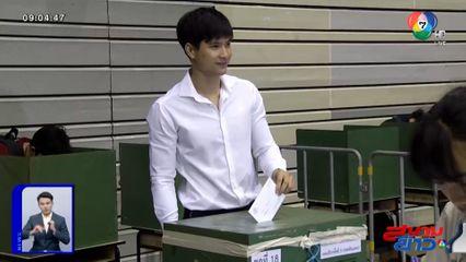 3 หนุ่ม ไมค์-ยูโร-เข้ม ตบเท้าเข้าคูหา ลงคะแนนเลือกตั้งล่วงหน้า : สนามข่าวบันเทิง