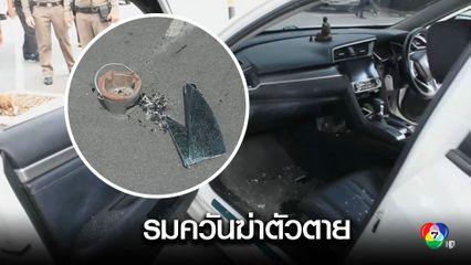 สุดสลด! สาวรมควันฆ่าตัวตายในรถ