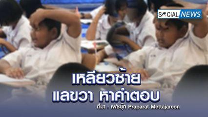 โซเชียลฮาหนัก ภาพนักเรียนชายเตรียมตัวมาสอบไม่พร้อม ต้องเบิกเนตร