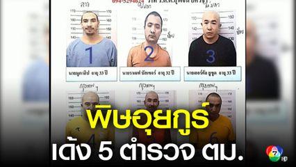 เด้งตำรวจ ตม.เซ่นชาวอุยกูร์หลบหนีห้องกัก