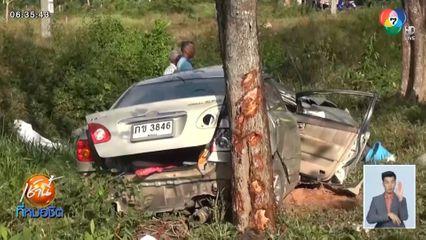 รถเก๋งเสียหลักชน จยย.พังยับ ทำ อสม.ดีเด่นเสียชีวิต เหตุฝนตกถนนลื่น