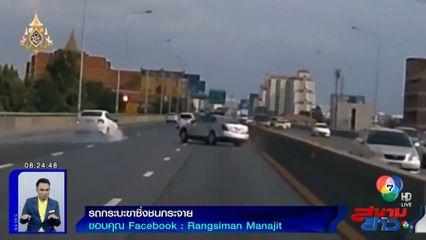 ภาพเป็นข่าว : เผยคลิปรถกระบะขาซิ่ง ชนกระจาย ทำรถคันอื่นเกือบตกทางด่วน