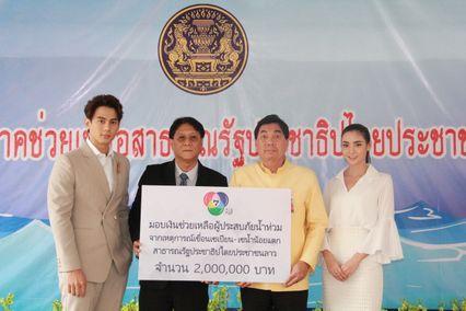 """""""ช่อง 7HD"""" มอบเงิน 2 ล้านบาทเพื่อช่วยเหลือผู้ประสบภัยน้ำท่วมในสาธารณรัฐประชาธิปไตยประชาชนลาว"""