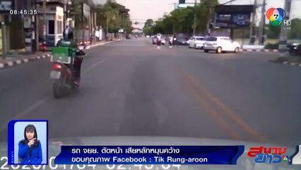 ภาพเป็นข่าว : อุทาหรณ์ รถ จยย.ตัดหน้ากะทันหัน รถยนต์เสียหลักหมุนคว้าง