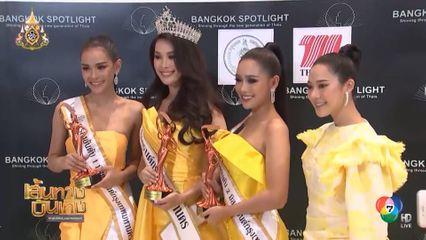บรรยากาศรอบตัดสินการประกวด Miss Grand Bangkok 2019