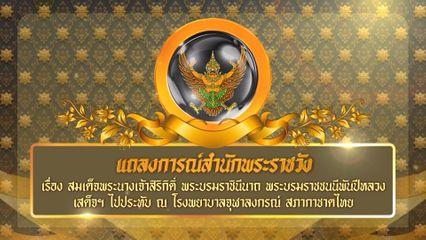 แถลงการณ์สำนักพระราชวัง เรื่อง สมเด็จพระนางเจ้าสิริกิติ์ พระบรมราชินีนาถ พระบรมราชชนนีพันปีหลวง เสด็จพระราชดำเนินไปประทับ ณ โรงพยาบาลจุฬาลงกรณ์ สภากาชาดไทย