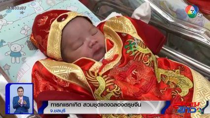 ภาพเป็นข่าว : น่ารัก! รพ.ฉลองตรุษจีน สวมชุดสีแดงให้ทารกแรกเกิด จ.ชลบุรี