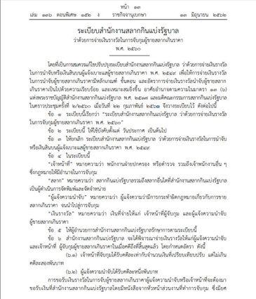 ราชกิจจานุเบกษา เผยแพร่ ระเบียบ การจ่ายเงินรางวัลในการจับกุมผู้ขายสลากเกินราคา พ.ศ.2549