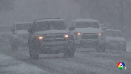 หิมะตกหนักในสหรัฐฯ ทำอุณหภูมิลดฮวบติดลบ 20 องศาเซลเซียส