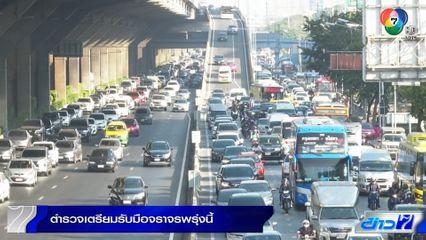 ตำรวจเตรียมรับมือจราจรพรุ่งนี้ จะมีรถบนถนนเพิ่มขึ้น 80%