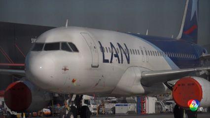 สายการบินใหญ่สุดในลาตินอเมริกา ยื่นขอล้มละลาย