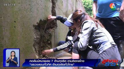 คอลัมน์หมายเลข 7 : ตรวจสอบทั่วทิศ ต้านทุจริตทั่วไทย