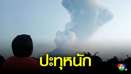 ภูเขาไฟเมราปีของอินโดนีเซีย ปะทุหนัก ยังไร้ประกาศเตือนภัย