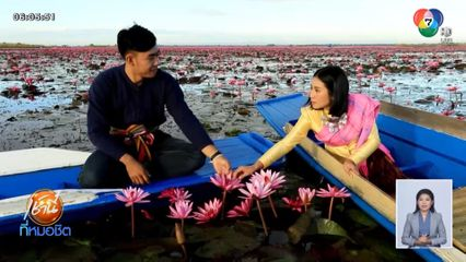 เช้านี้วิถีไทย : เริ่มต้นฤดูกาล ล่องเรือชมทุ่งบัวแดงนับหมื่นไร่ ณ บึงหนองหาน อุดรธานี