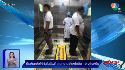 ภาพเป็นข่าว : แพทย์เตือนยืนหันหลังให้กันในลิฟท์ ป้องกันเชื้อโควิด-19 ไม่ได้