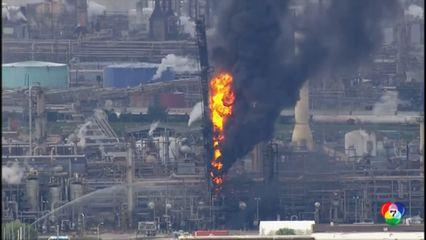 ไฟไหม้โรงงานกลั่นน้ำมันในสหรัฐฯ บาดเจ็บ 37 คน