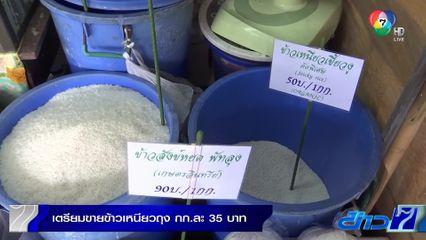 ก.พาณิชย์ เตรียมขายข้าวเหนียวถุง กก.ละ 35 บาท