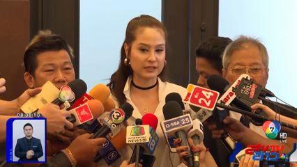 รายงานพิเศษ : ดารา-นักร้องรับทราบข้อหาคดีเมจิกสกิน