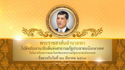 พระบาทสมเด็จพระเจ้าอยู่หัว มีพระราชสาส์นอำนวยพรไปยังประธานาธิบดีแห่งสาธารณรัฐประชาชนบังกลาเทศ ในโอกาสวันเอกราชและวันชาติของสาธารณรัฐประชาชนบังกลาเทศ ซึ่งตรงกับวันที่ 26 มีนาคม 2563